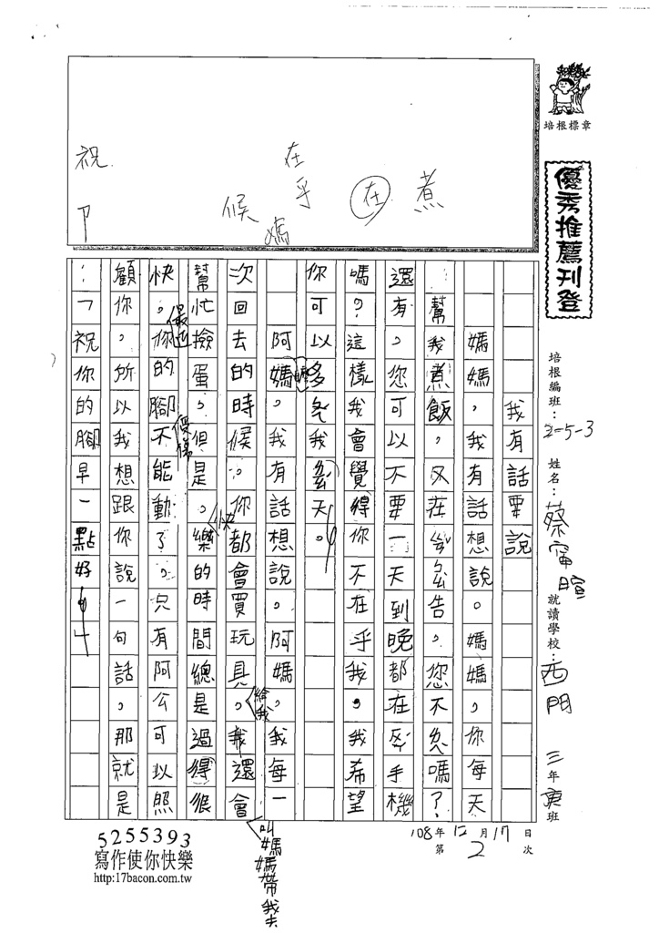 108W3302蔡甯暄 (1).tif