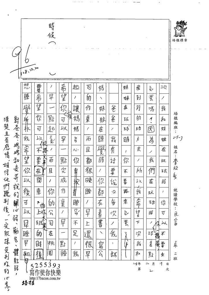108W3302李欣舫 (2).tif