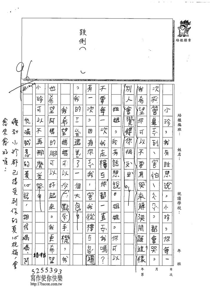 108W3302蔡甯暄 (2).tif
