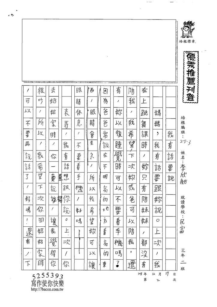 108W3302李欣舫 (1).tif