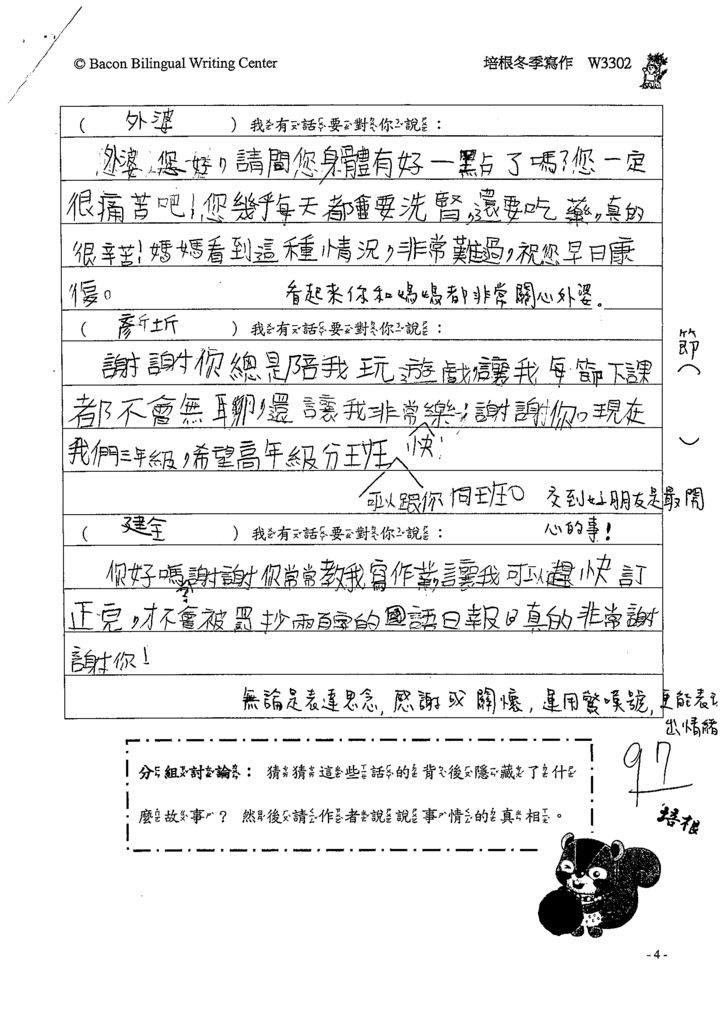108W3302謝誌恩 (2).tif