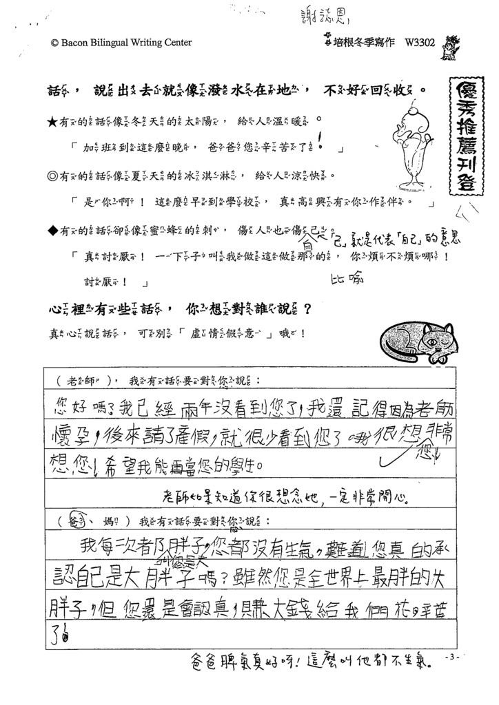 108W3302謝誌恩 (1).tif