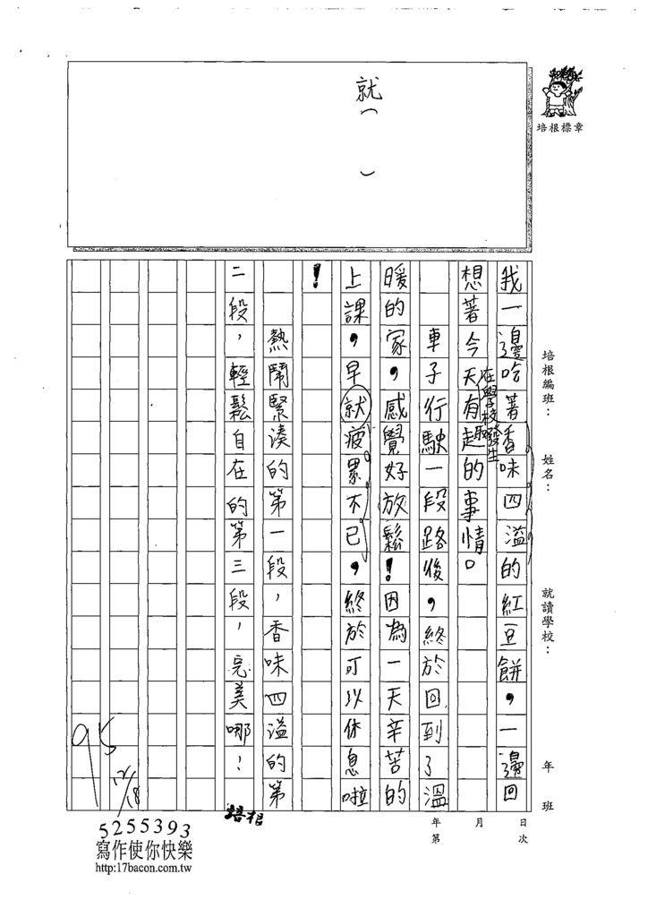108W4302曾怡璇 (2).tif