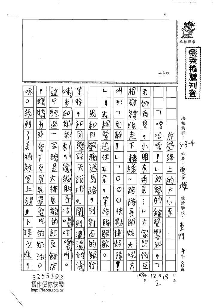 108W4302曾怡璇 (1).tif