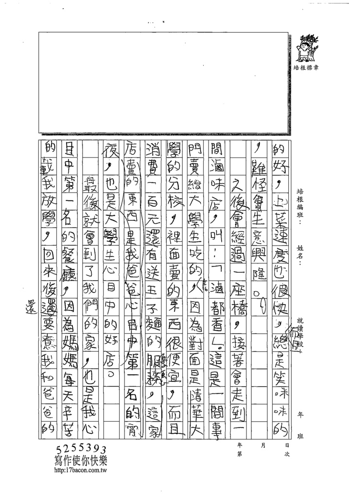 108W4302張佑銓 (2).tif