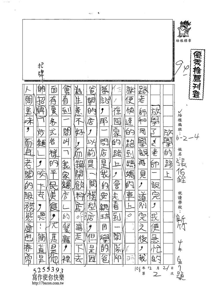 108W4302張佑銓 (1).tif