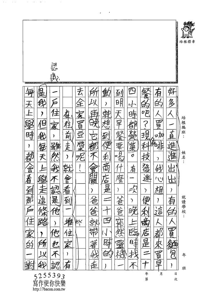 108W4302林芸翌 (2).tif