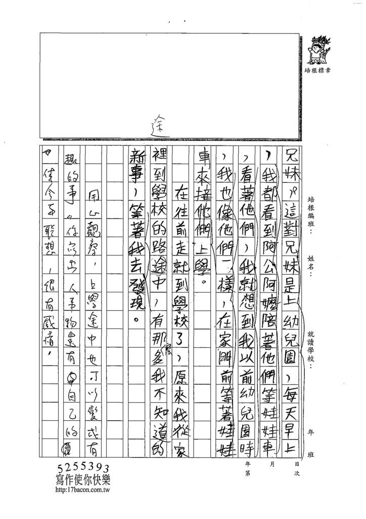 108W4302林芸翌 (3).tif