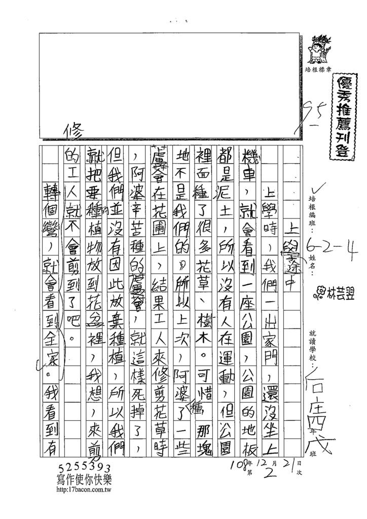 108W4302林芸翌 (1).tif