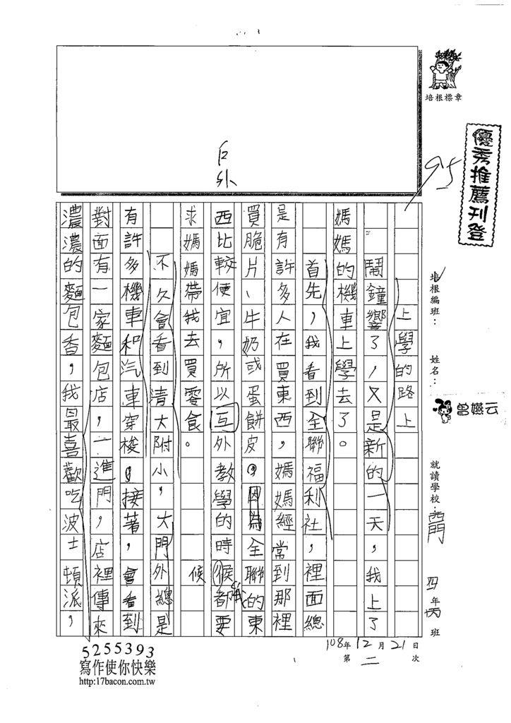 108W4302曾嬿云 (1).tif