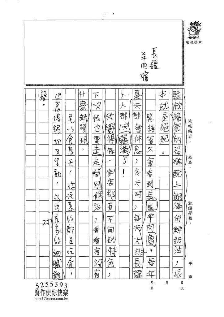 108W4302曾嬿云 (2).tif