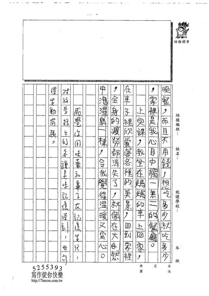 108W4302張佑銓 (3).tif