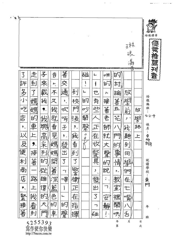 108W4302卓柏翰 (1).tif