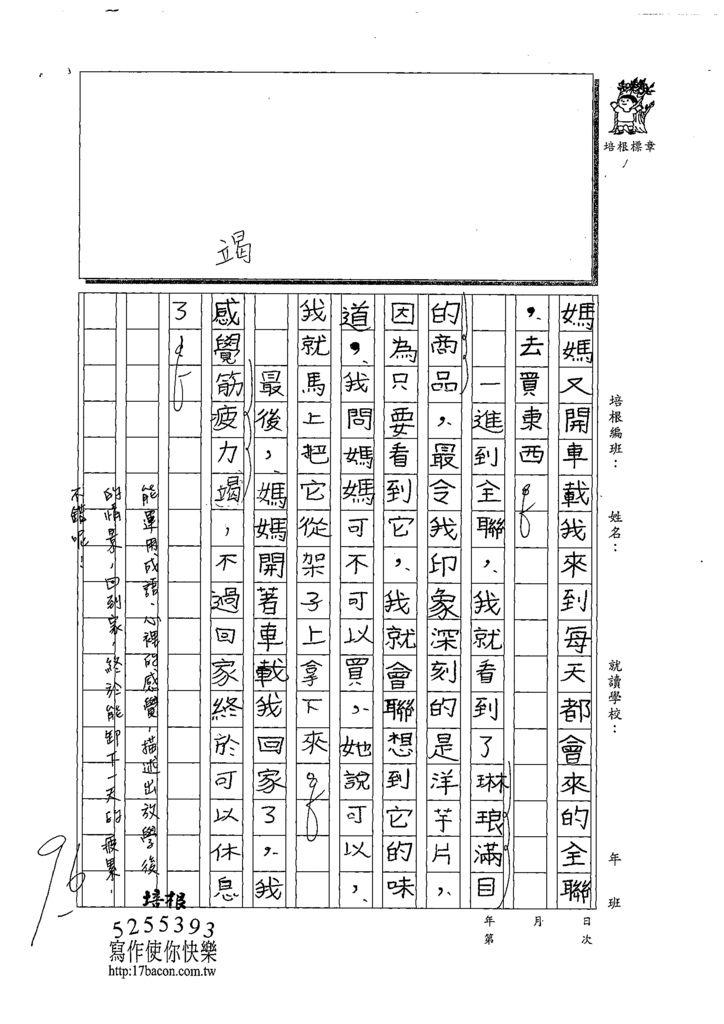 108W4302卓柏翰 (2).tif