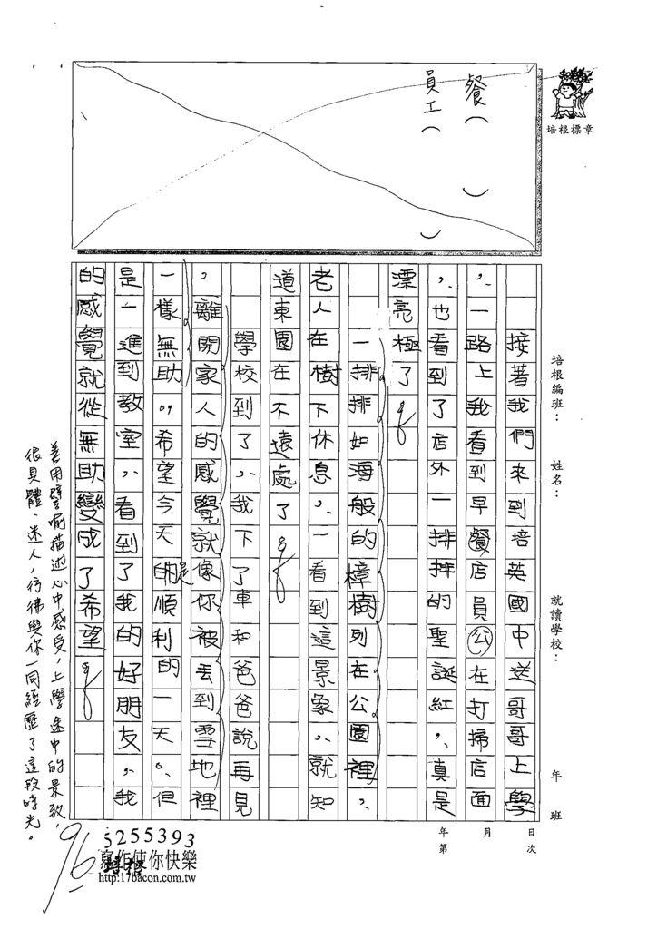 108W4302張敦雲 (2).tif