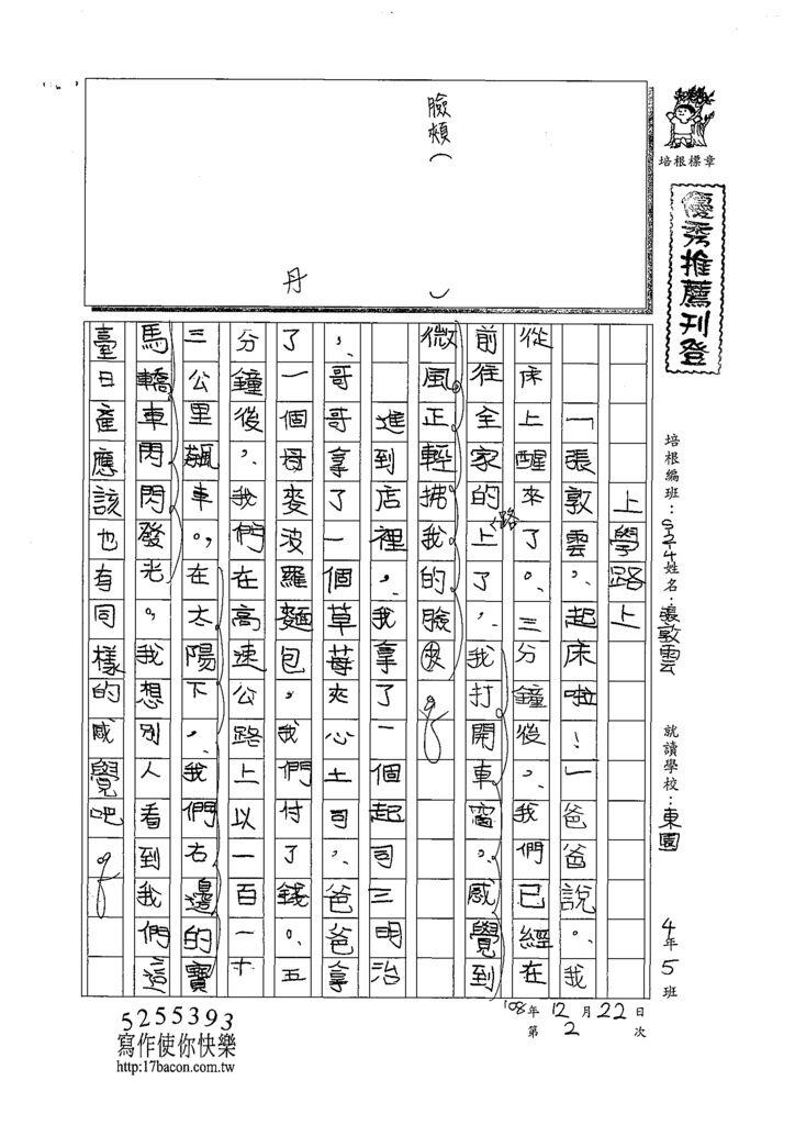 108W4302張敦雲 (1).tif