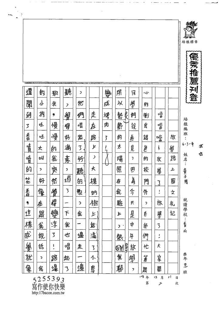 108W4302黃子晴 (1).tif