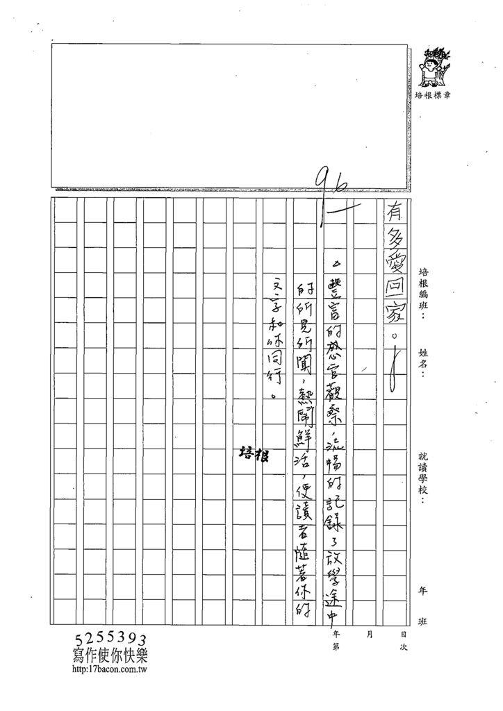 108W4302張宸昕 (3).tif