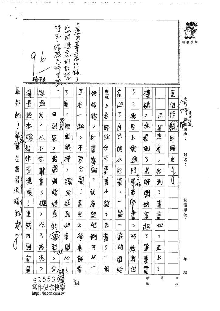 108W4302黃子晴 (2).tif