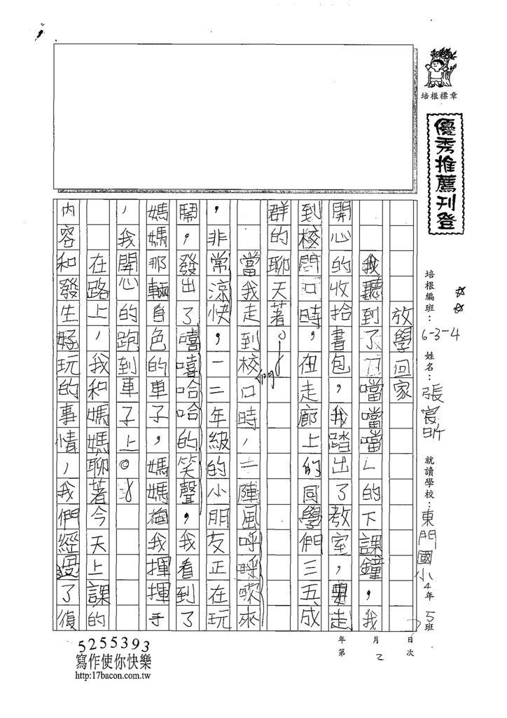 108W4302張宸昕 (1).tif