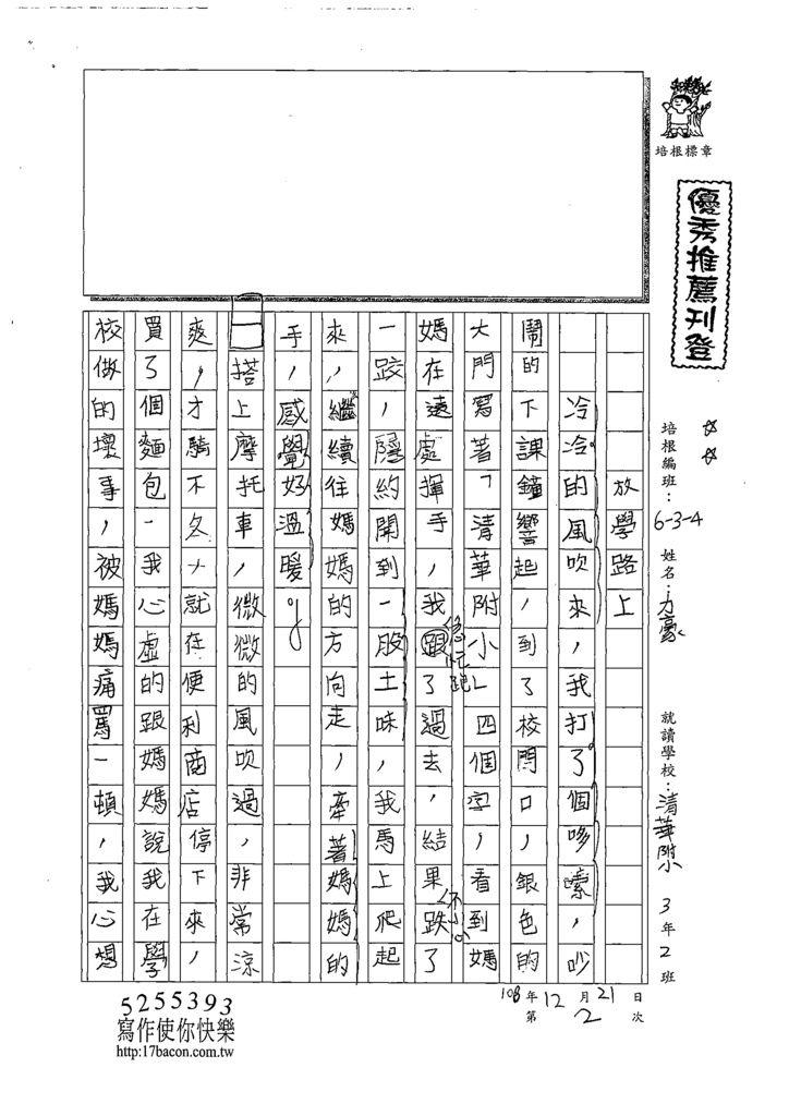 108W4302薛力豪 (1).tif