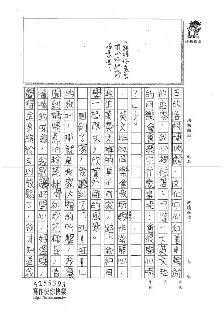 108W4302張宸昕 (2).tif
