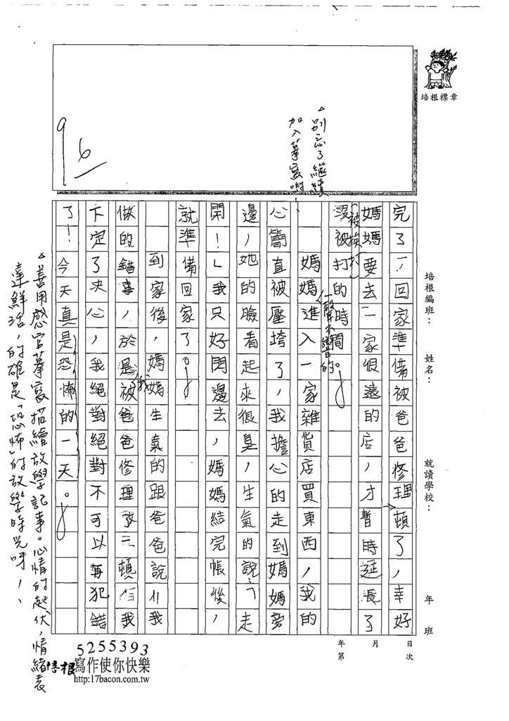 108W4302薛力豪 (2).tif