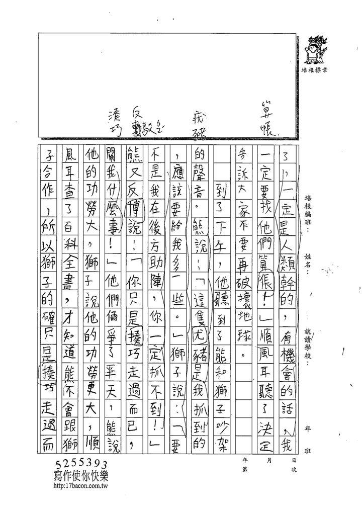 108W4302周宥全 (2).tif