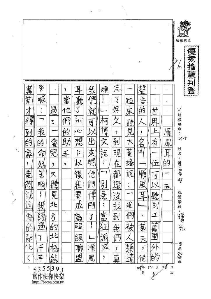 108W4302周宥全 (1).tif
