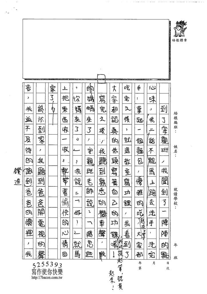 108W4302趙思迦 (2).tif