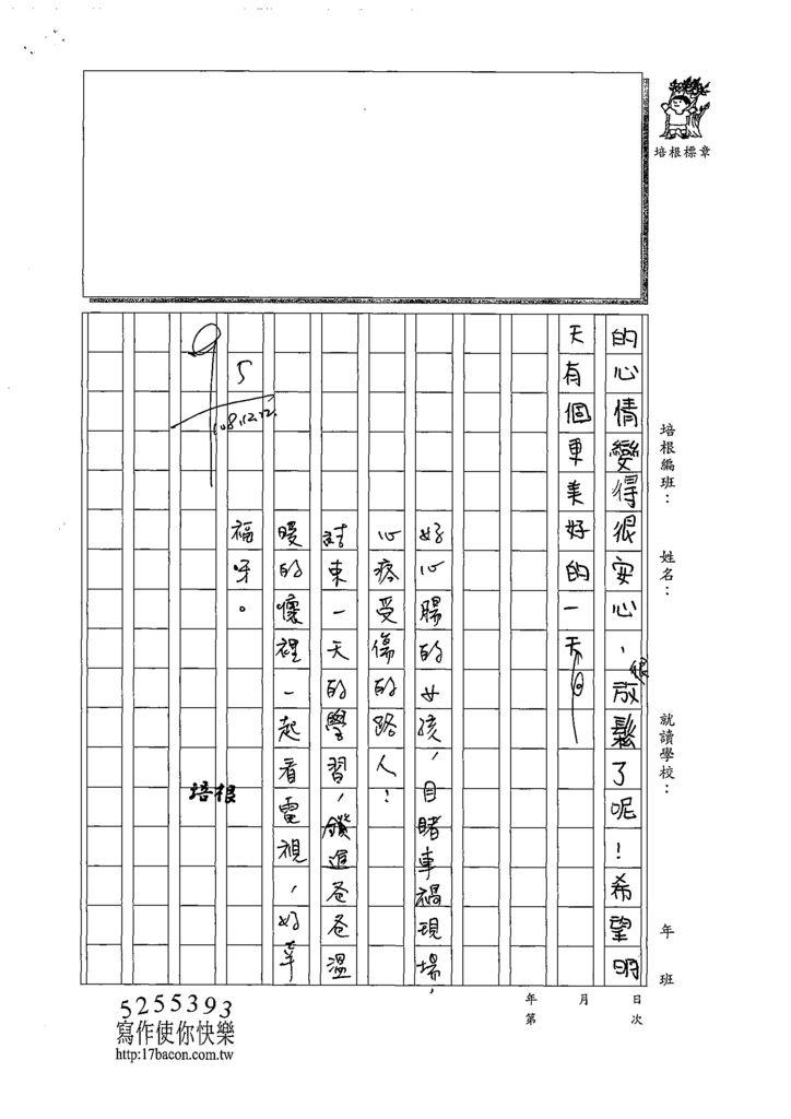 108W4302趙思迦 (3).tif
