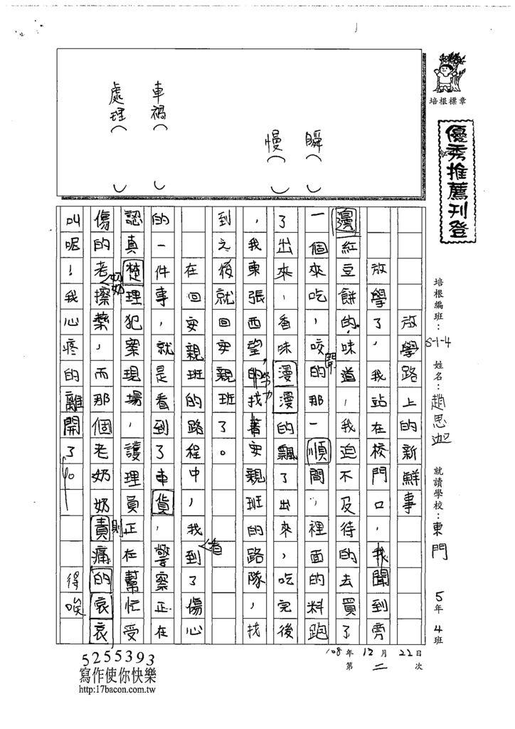108W4302趙思迦 (1).tif