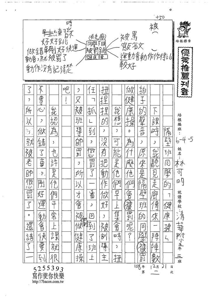 108W5302林可昀 (1).jpg