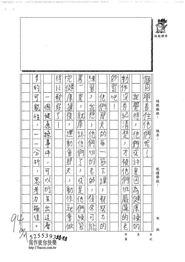 108W5302林可昀 (2).jpg
