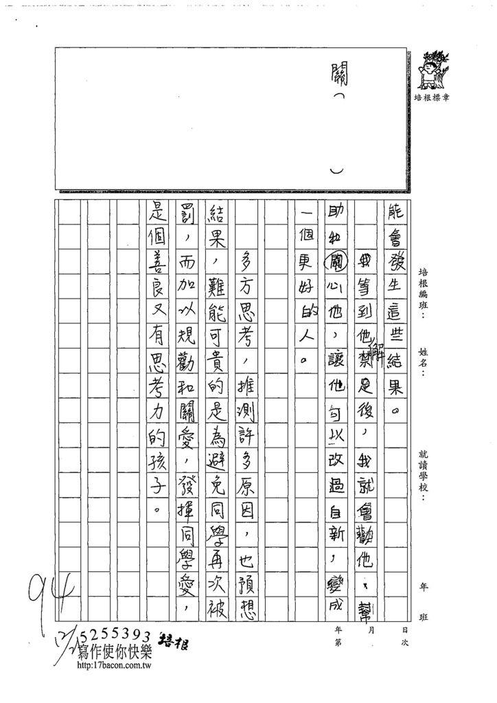 108W5302施佾承 (3).jpg