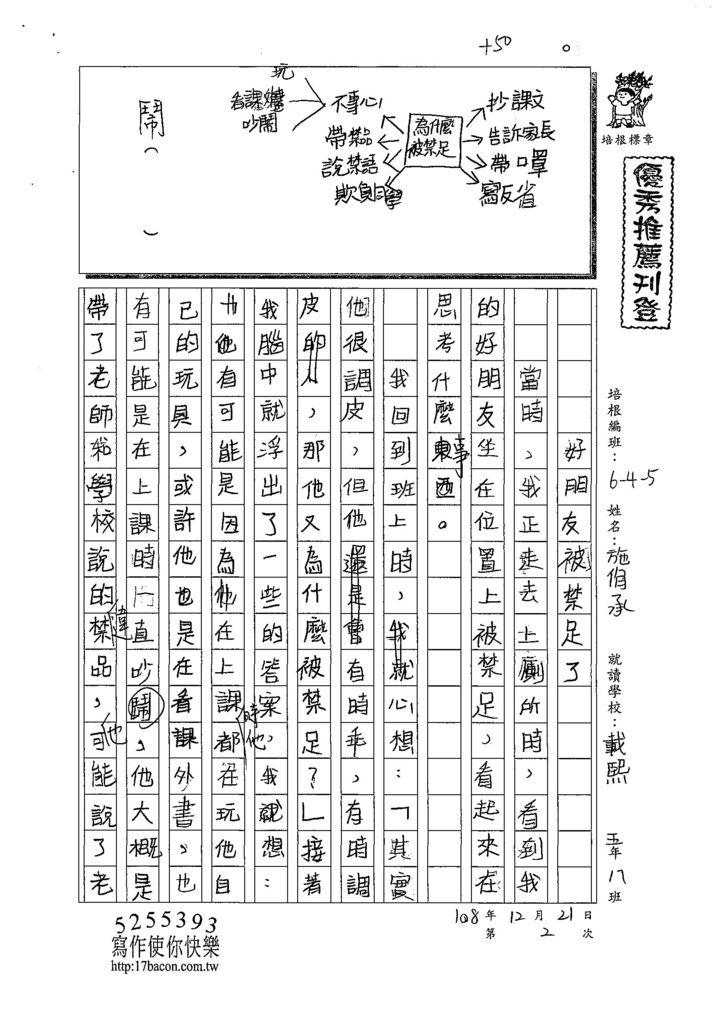 108W5302施佾承 (1).jpg