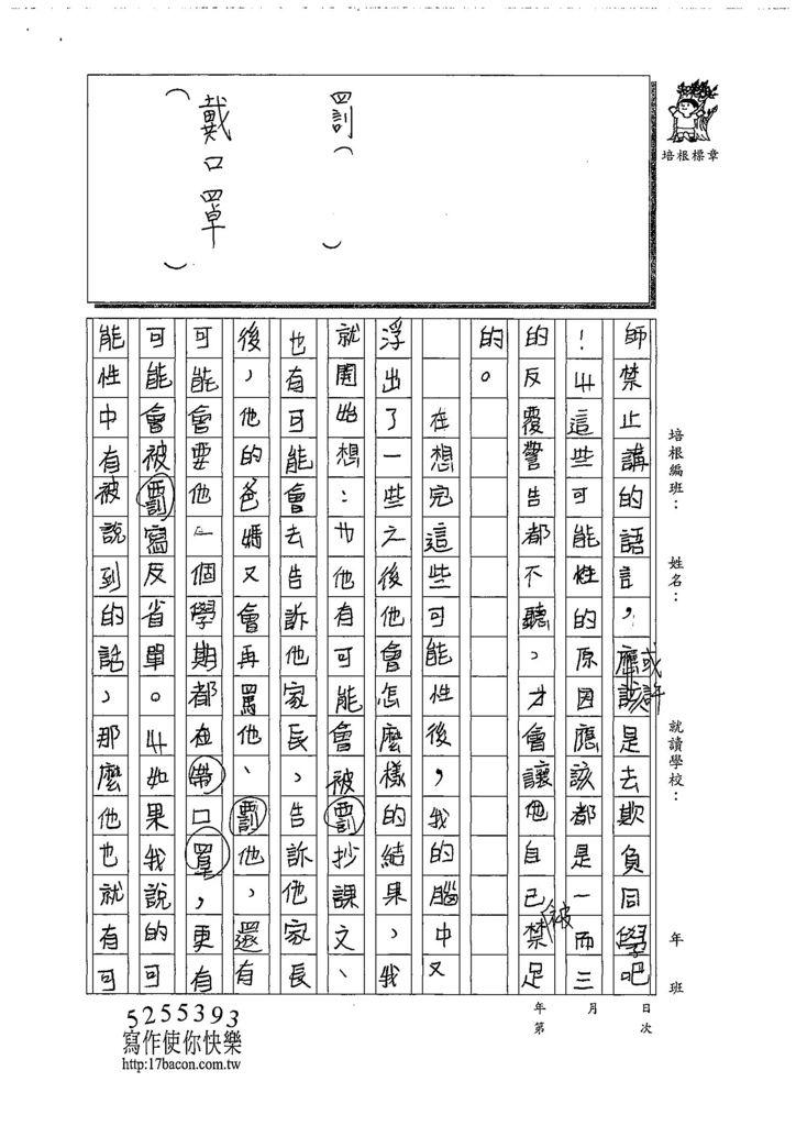 108W5302施佾承 (2).jpg