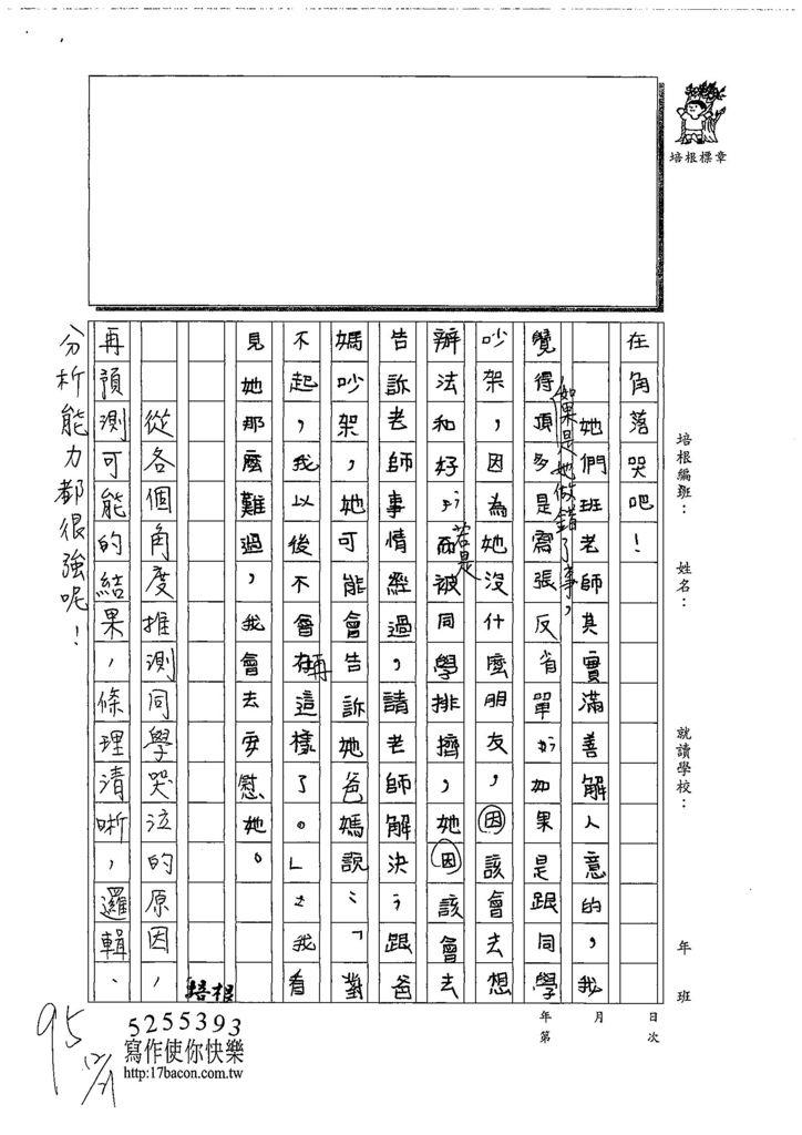 108W5302劉宣慧 (2).jpg