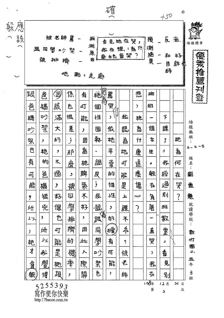 108W5302劉宣慧 (1).jpg