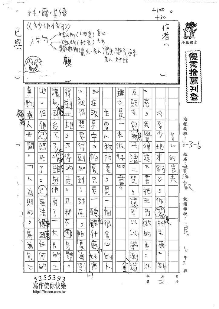 108W6302黃泓叡 (1).jpg