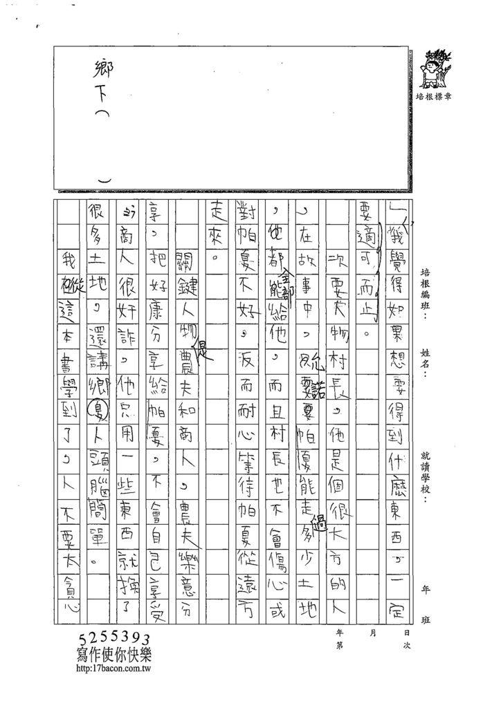108W6302黃泓叡 (2).jpg
