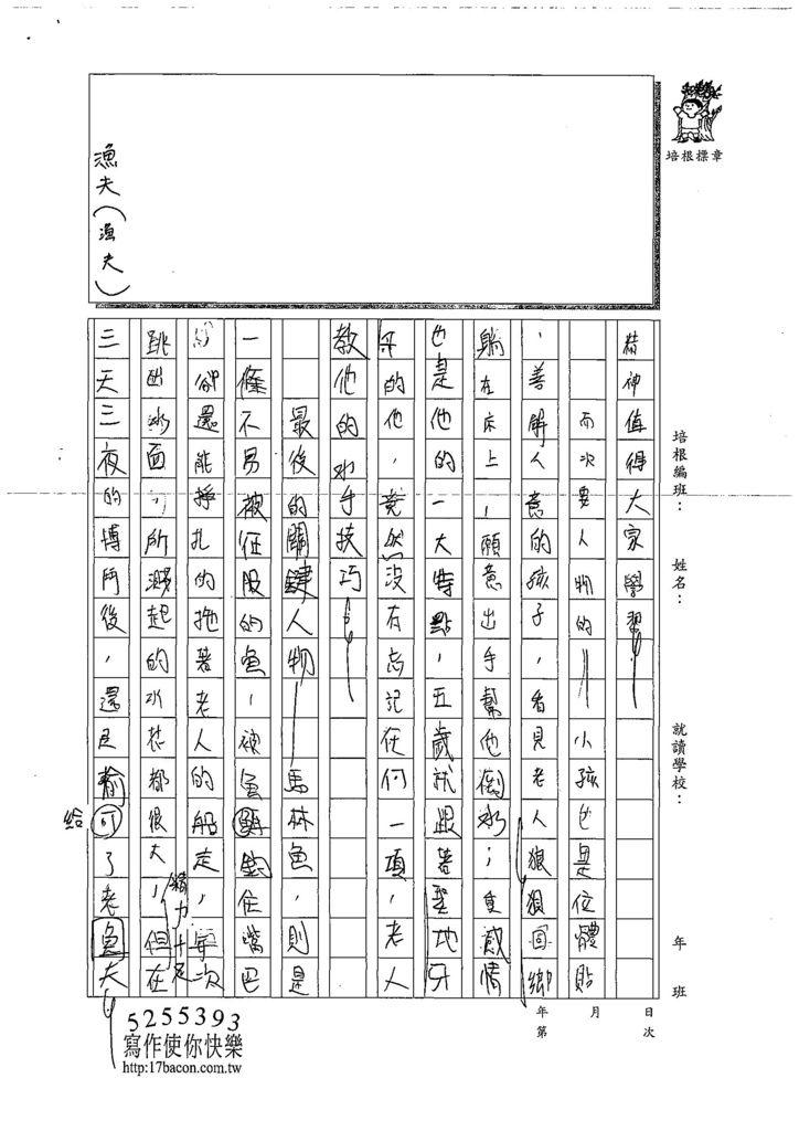 108WA302莊平任 (2).jpg
