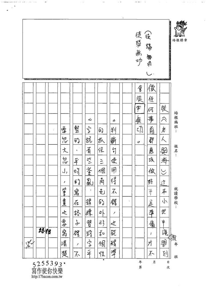108WA302莊平任 (3).jpg