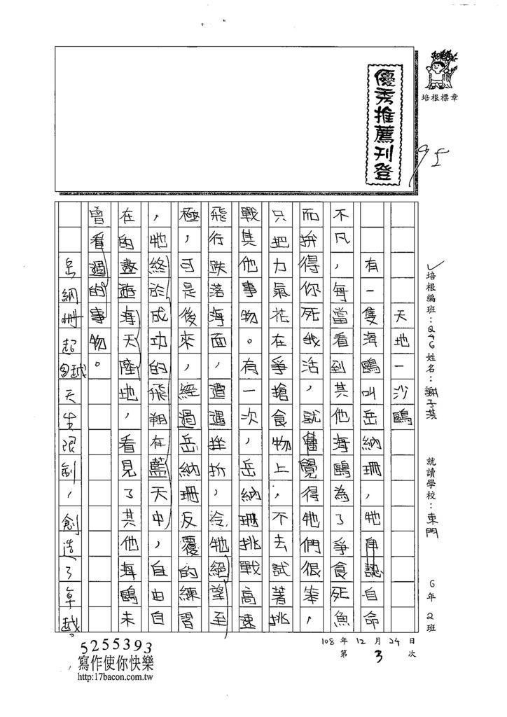 108W6303謝子淇 (1).jpg