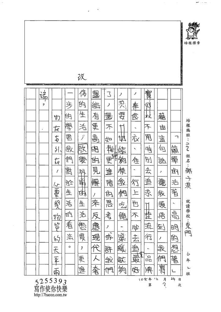 108W6303謝子淇 (2).jpg