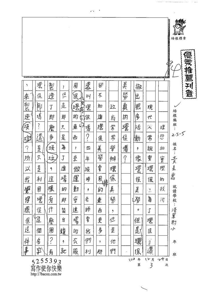 108W5303黃昱喬 (1).jpg
