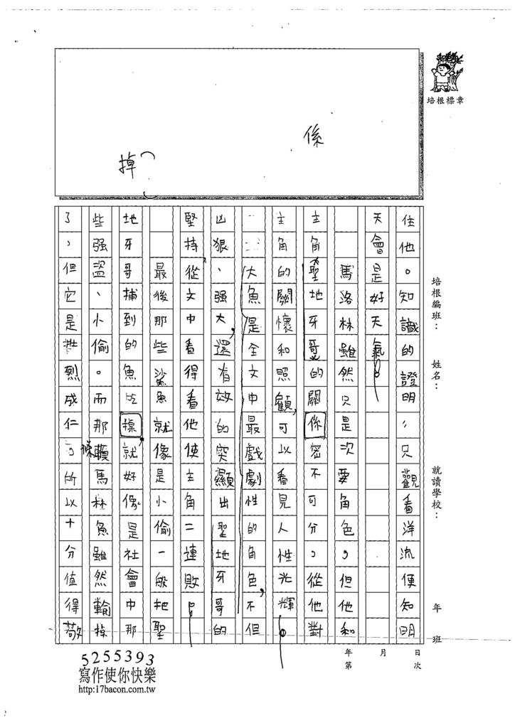 108WA302張晟晧 (2).jpg