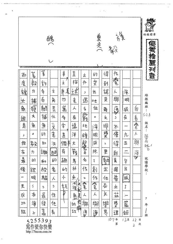 108WA302張晟晧 (1).jpg
