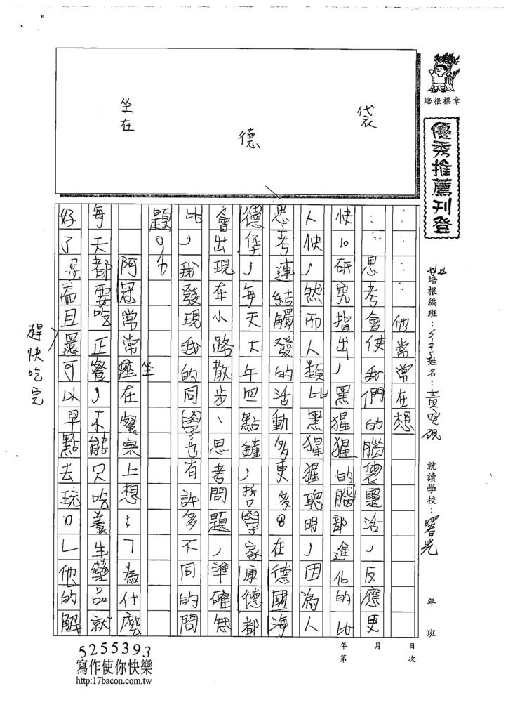 108W5302黃奕硯 (1).jpg