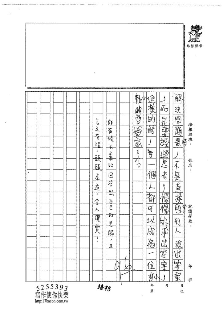 108W5302黃奕硯 (4).jpg